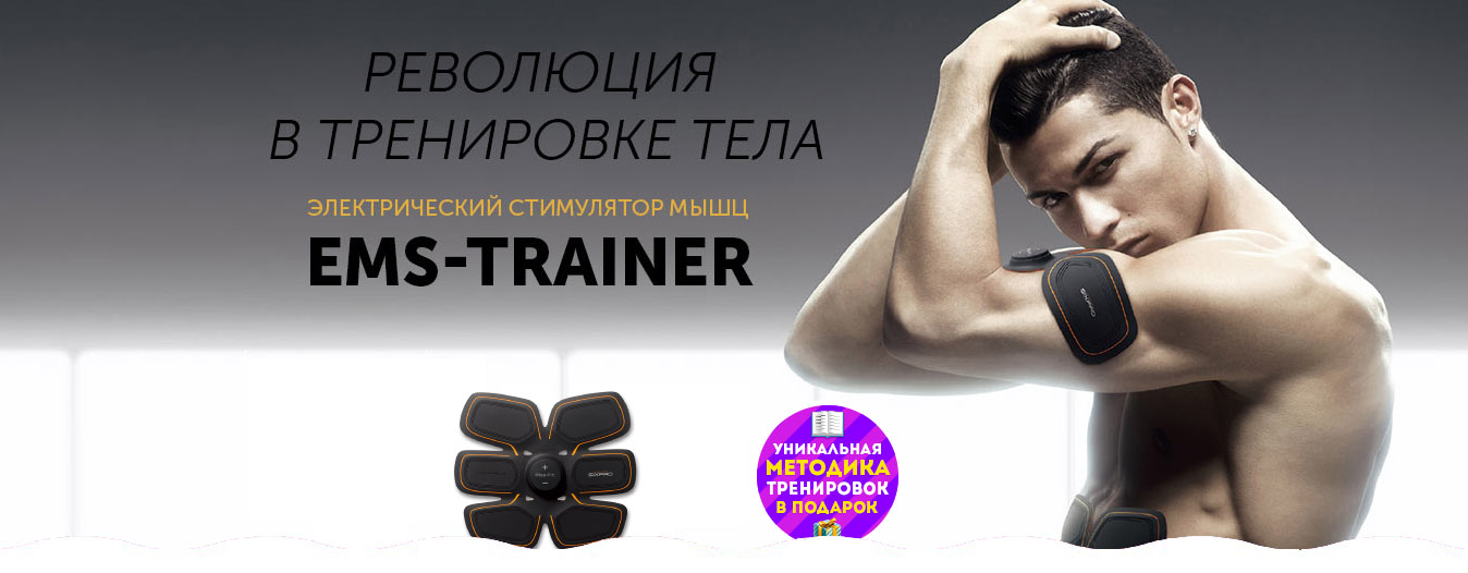 EMS - Trainer